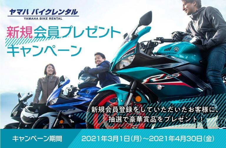 ヤマハバイクレンタル 新規会員プレゼントキャンペーン