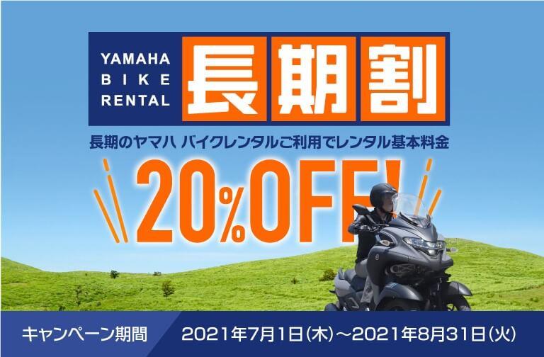 ヤマハ バイクレンタル長期割キャンペーン