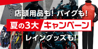 YSP仙台 夏の3大キャンペーン